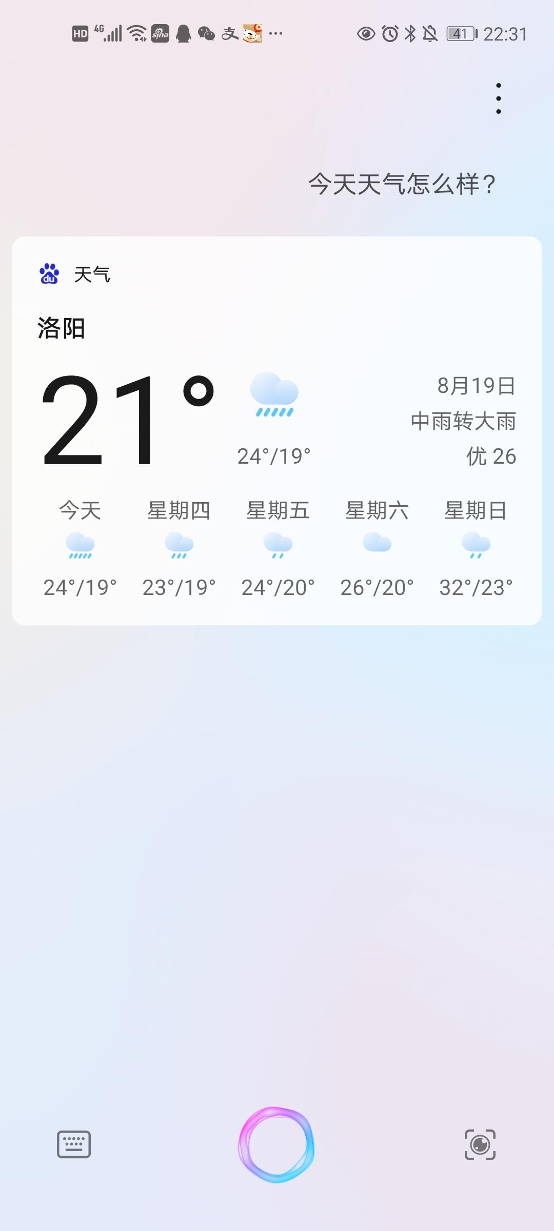 Screenshot_20200819_223120_com.huawei.vassistant.jpg