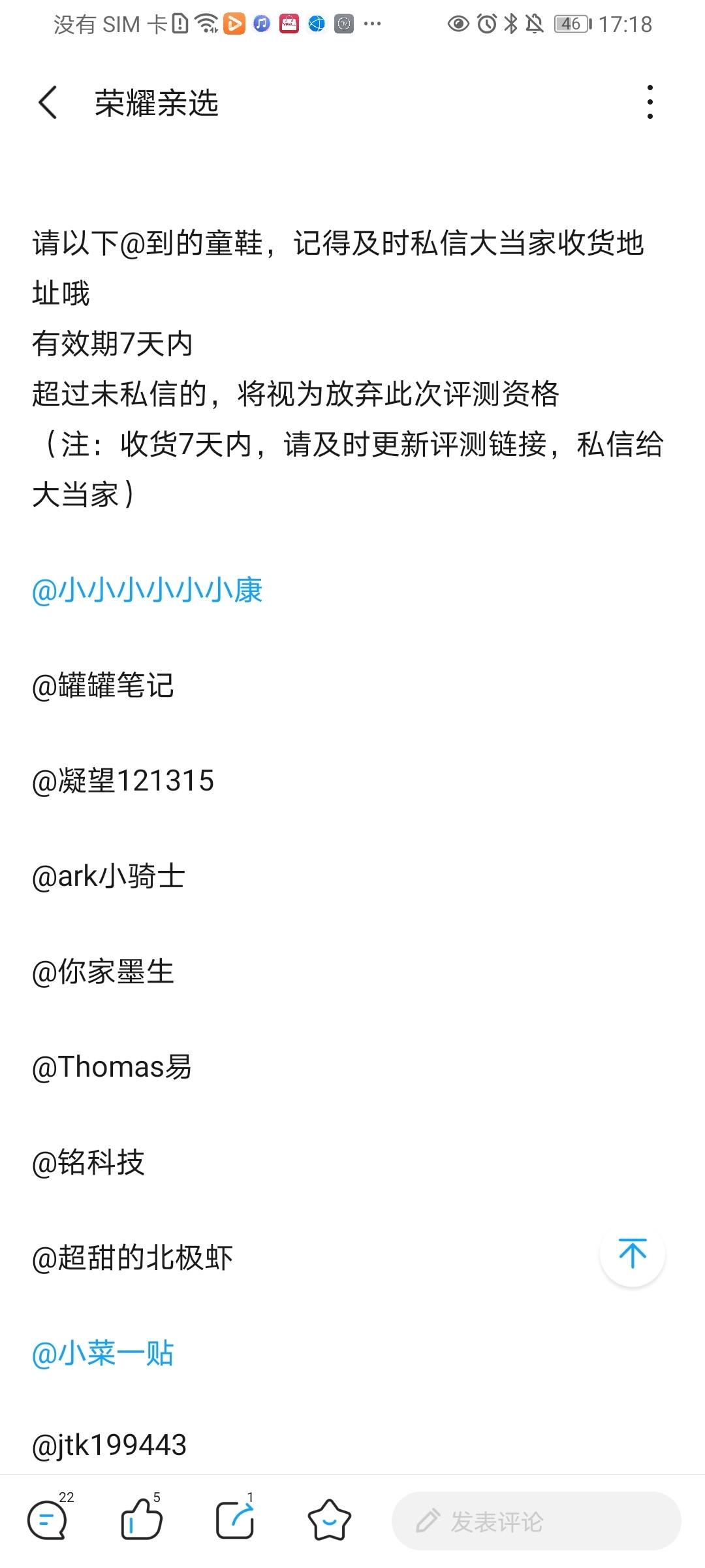 Screenshot_20200819_171854_com.huawei.fans.jpg