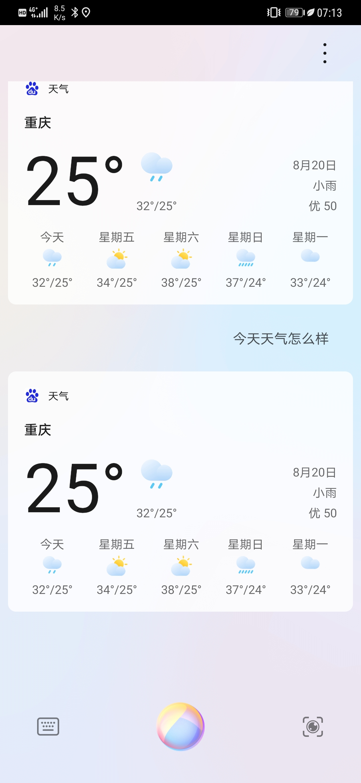 Screenshot_20200820_071350_com.huawei.vassistant.jpg