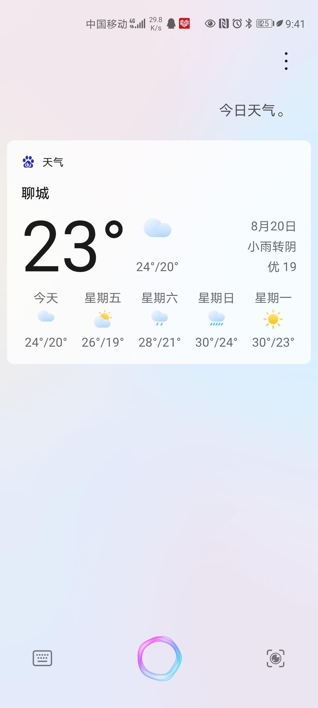 Screenshot_20200820_094152_com.huawei.vassistant.jpg