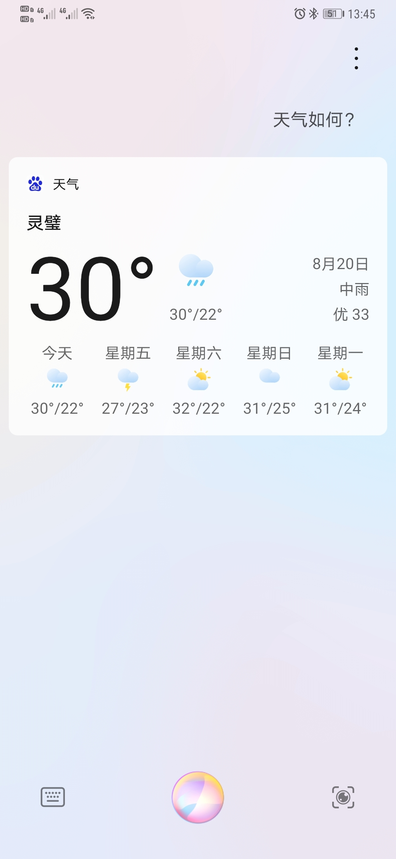 Screenshot_20200820_134500_com.huawei.vassistant.jpg