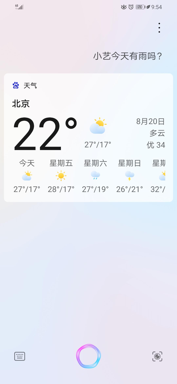 Screenshot_20200820_095439_com.huawei.vassistant.jpg
