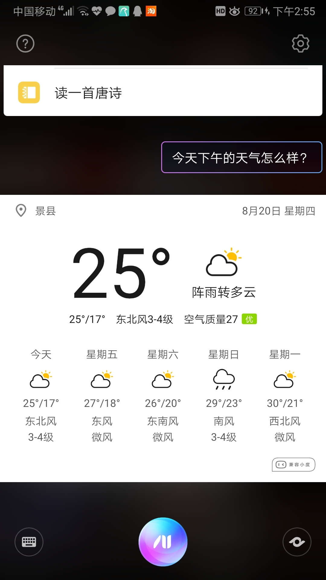 Screenshot_20200820_145538_com.huawei.vassistant.jpg
