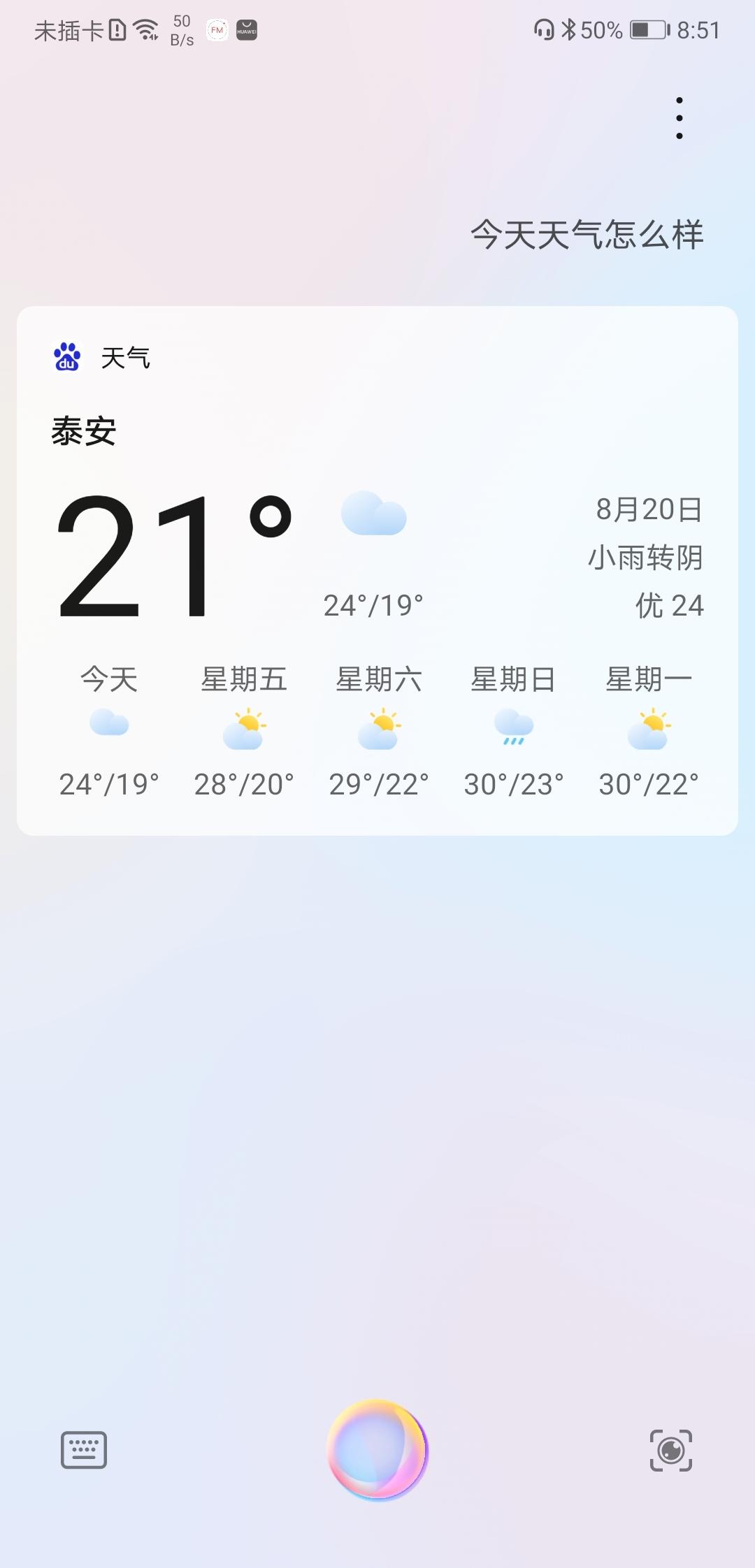 Screenshot_20200820_205136_com.huawei.vassistant.jpg