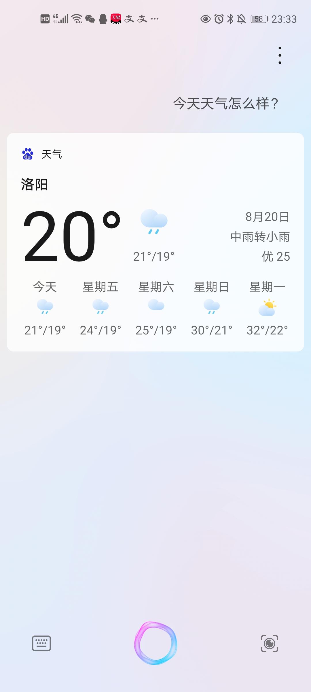 Screenshot_20200820_233318_com.huawei.vassistant.jpg