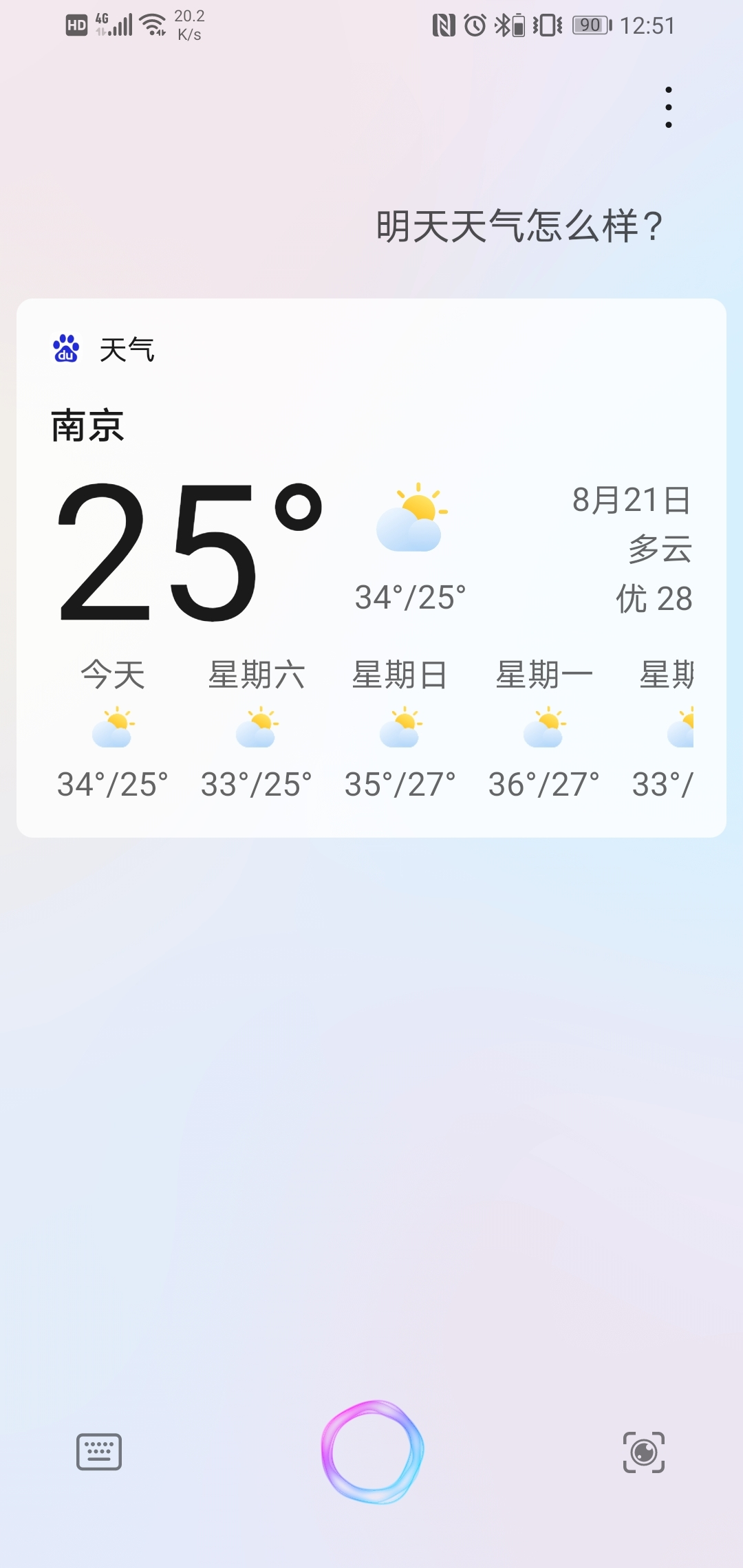 Screenshot_20200821_005131_com.huawei.vassistant.jpg