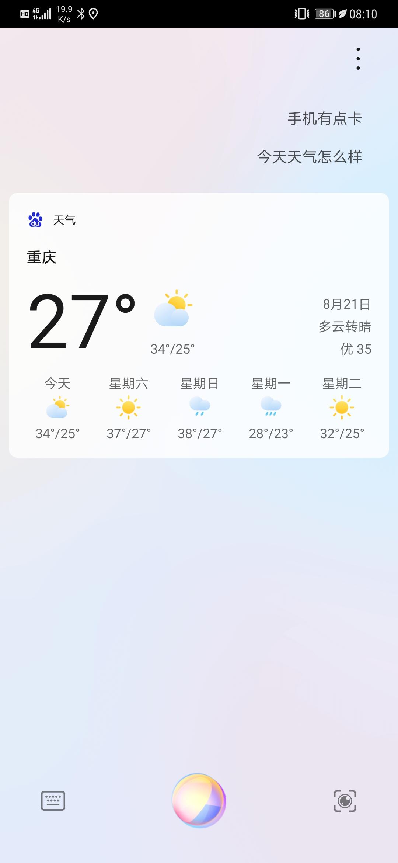 Screenshot_20200821_081059_com.huawei.vassistant.jpg