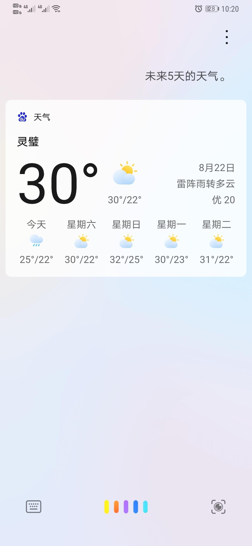 Screenshot_20200821_102037_com.huawei.vassistant.jpg
