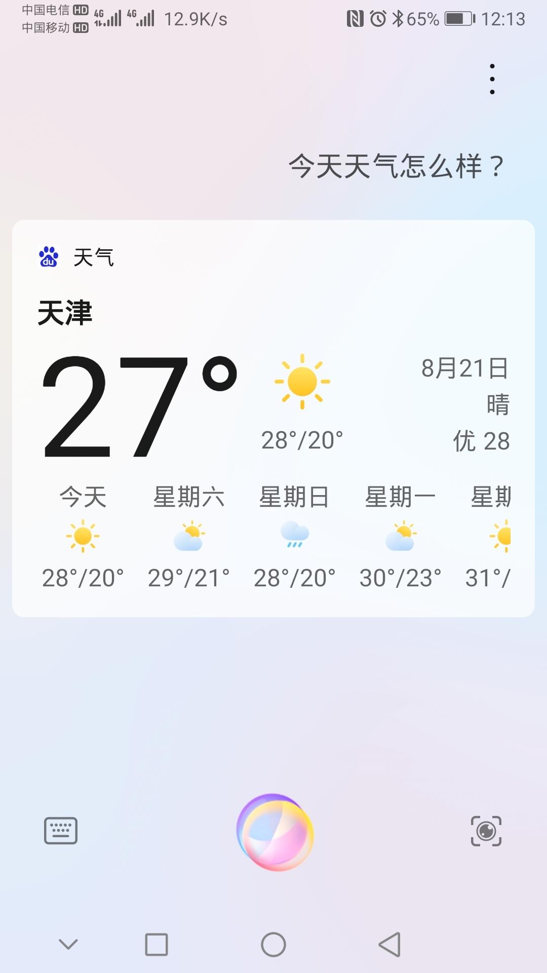Screenshot_20200821_121330_com.huawei.vassistant.jpg