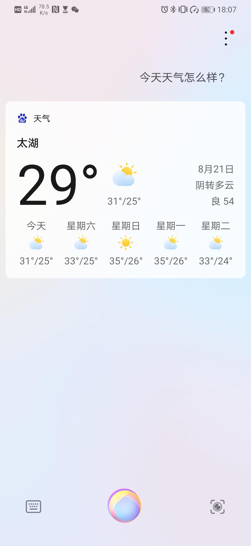 Screenshot_20200821_180751_com.huawei.vassistant.jpg