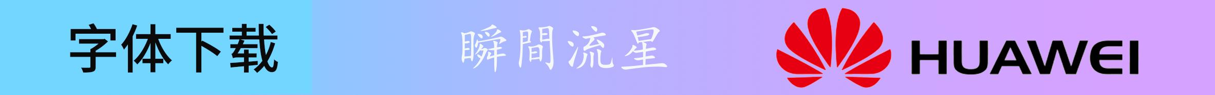 字体下载1.png