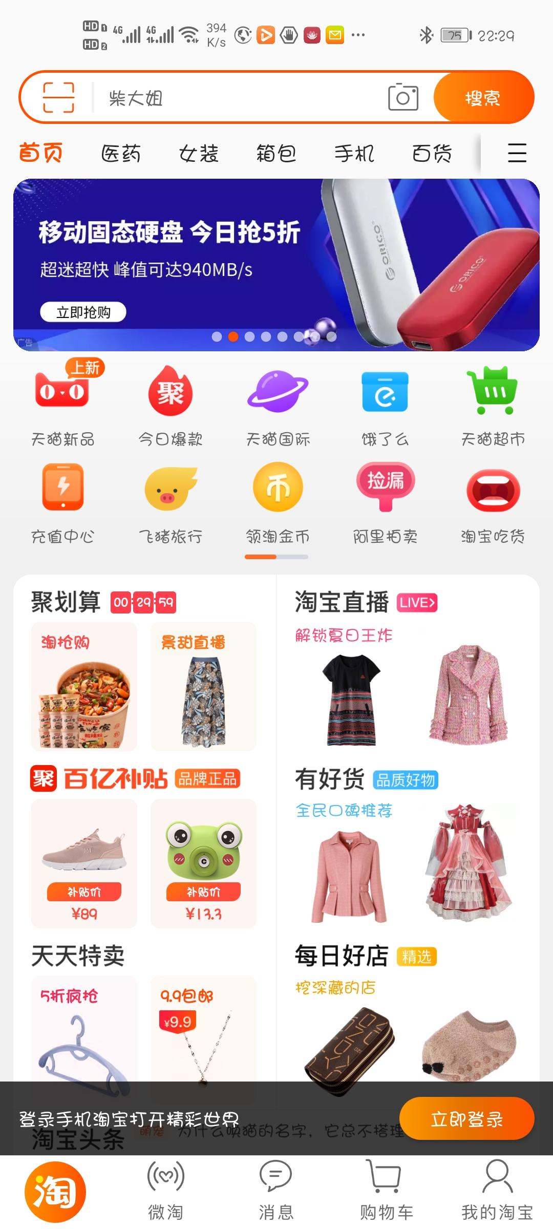 Screenshot_20200821_222959_com.taobao.taobao.jpg