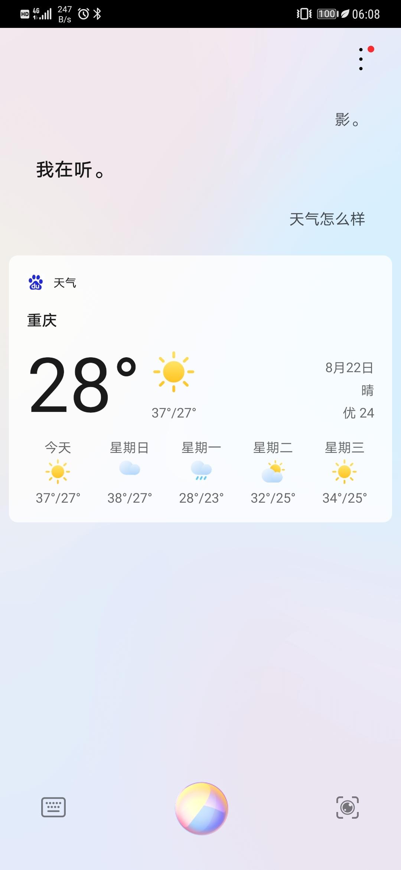 Screenshot_20200822_060815_com.huawei.vassistant.jpg
