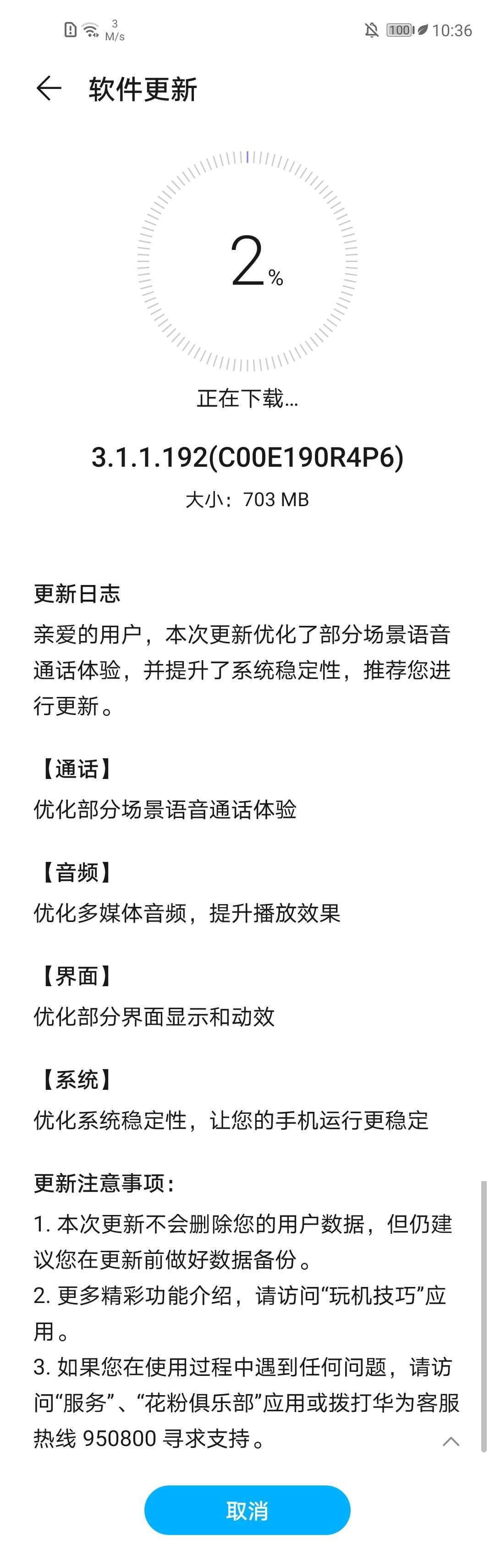 Screenshot_20200824_103640_com.huawei.android.hwouc.jpg