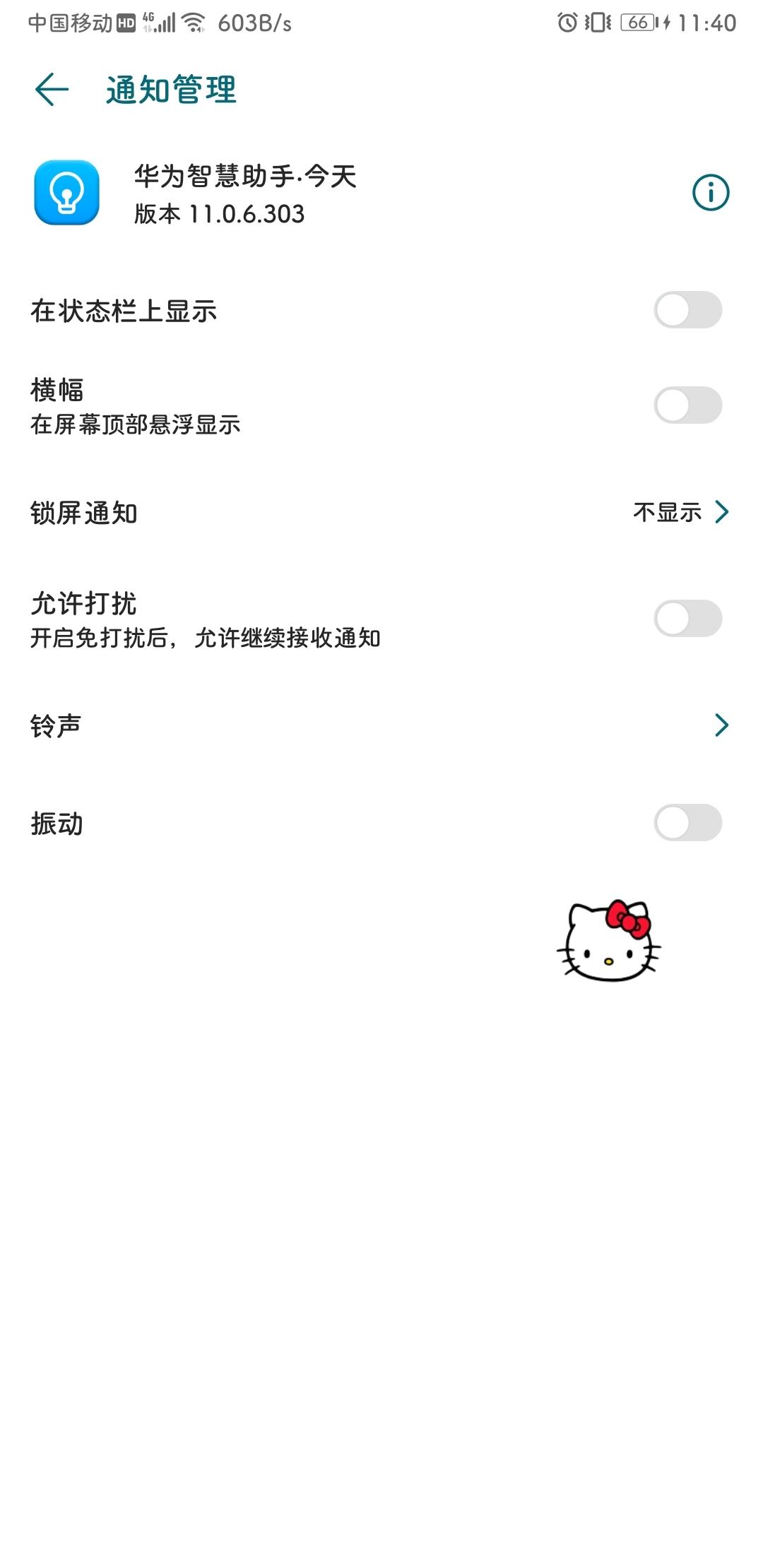 Screenshot_20200826_114042_com.huawei.systemmanager.jpg
