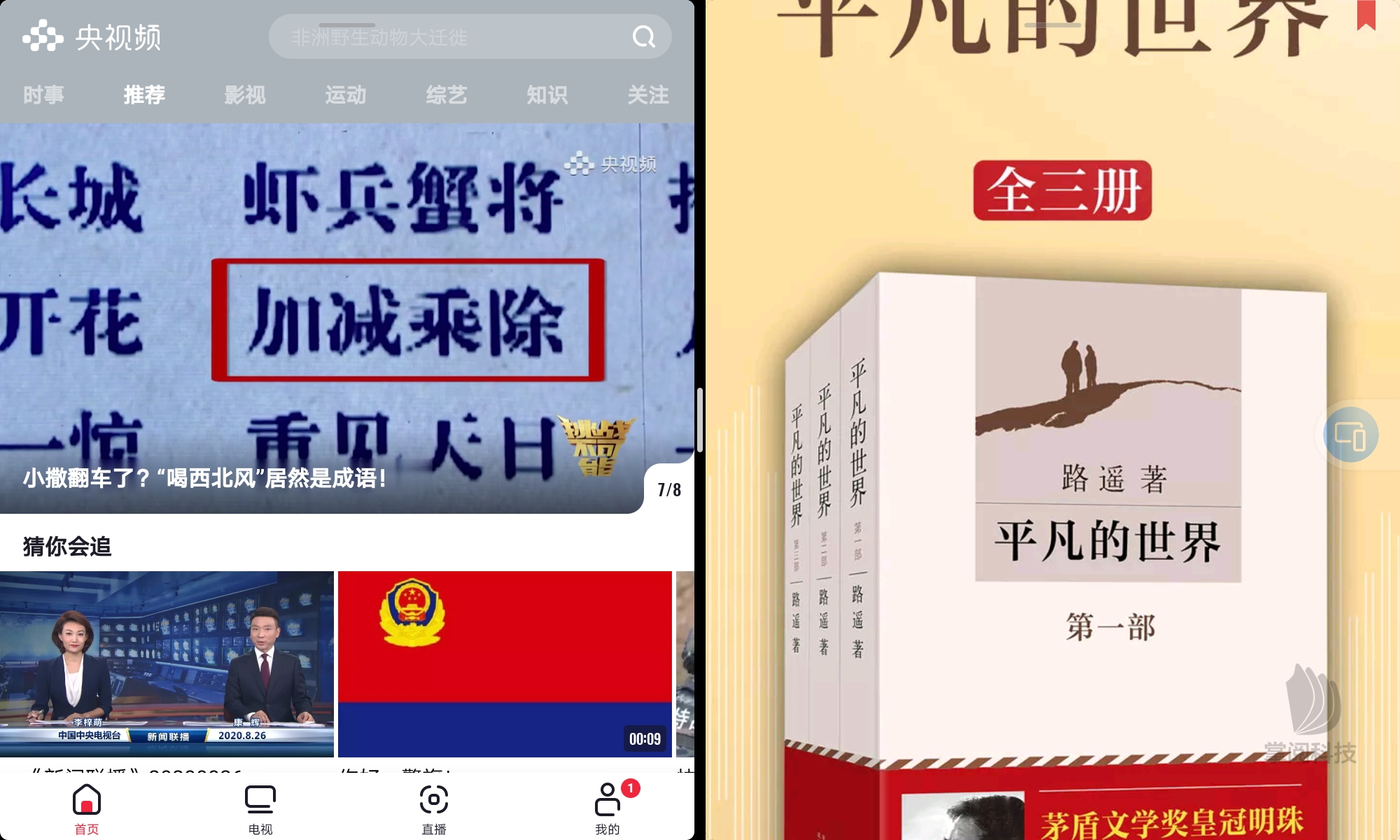 Screenshot_20200826_233258_com.huawei.hwireader.jpg