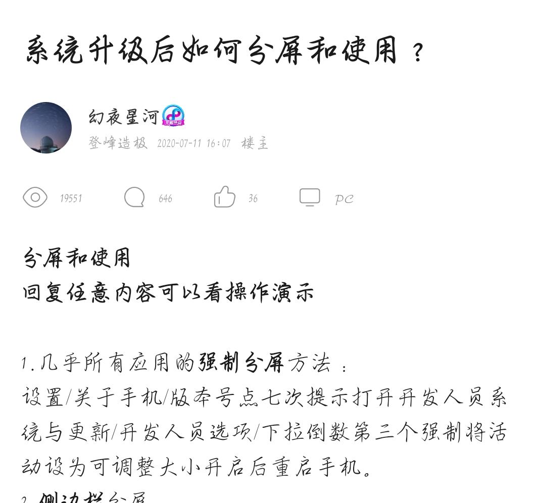 Screenshot_20200827_125955_com.huawei.fans.png