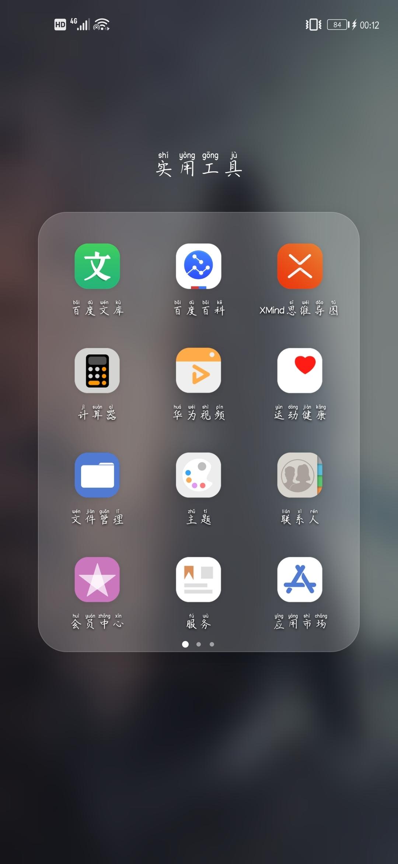 Screenshot_20200828_001236_com.huawei.android.launcher.jpg