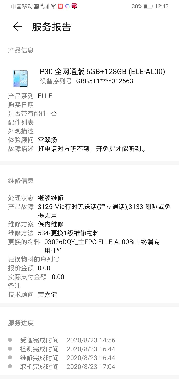 Screenshot_20200824_124313_com.huawei.phoneservice.jpg