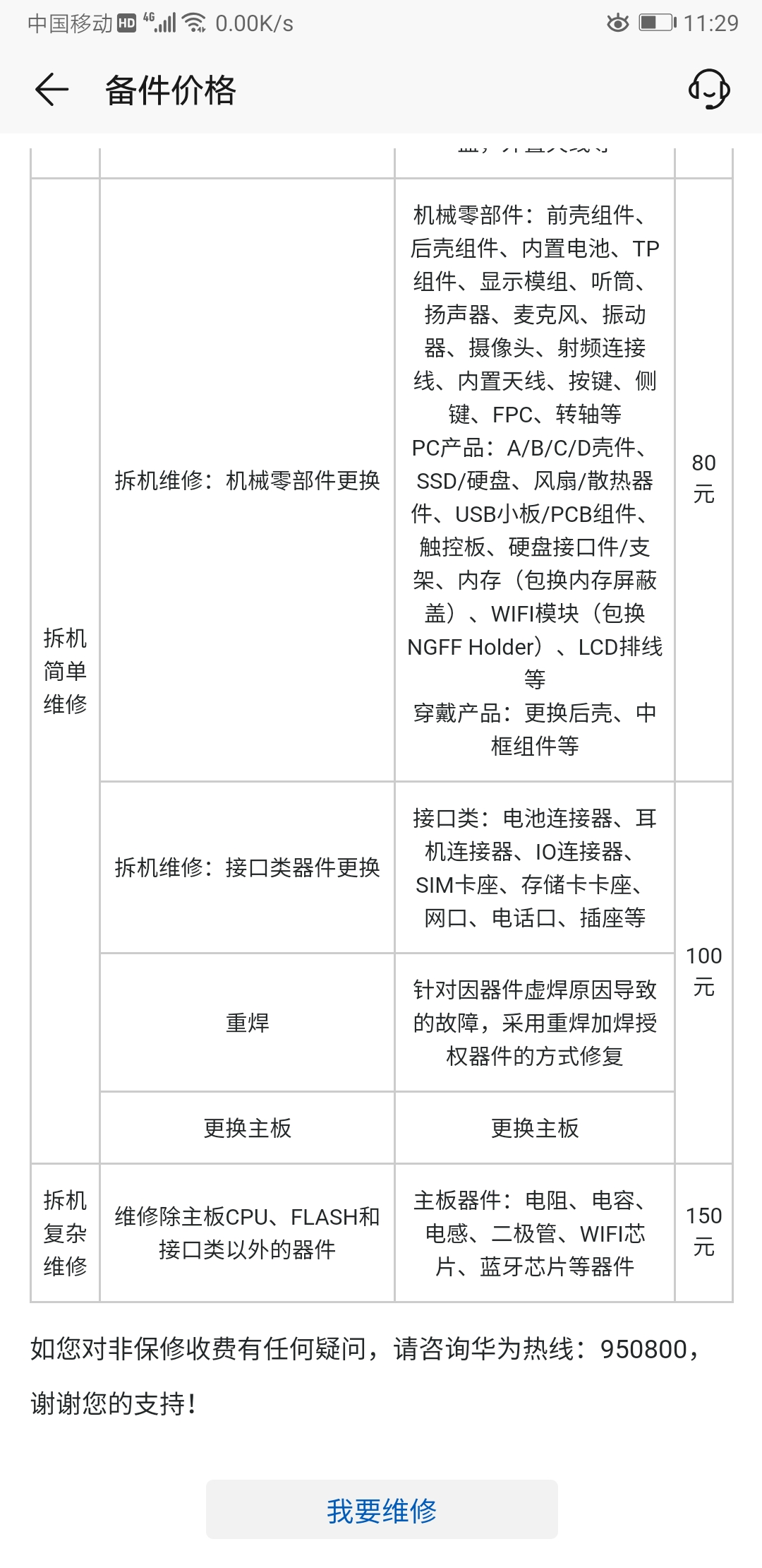 Screenshot_20200829_112917_com.huawei.phoneservice.jpg