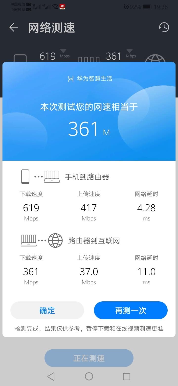 Screenshot_20200815_193801_com.huawei.smarthome.jpg