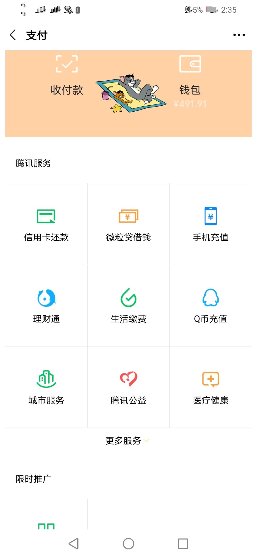 Screenshot_20200829_143553_com.tencent.mm.jpg