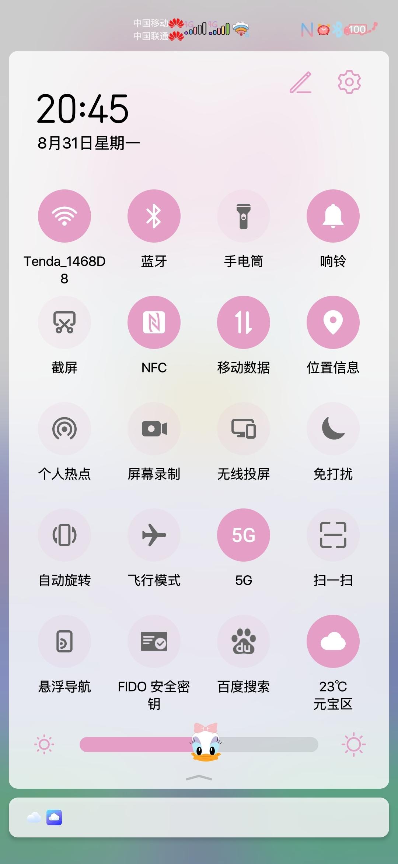 Screenshot_20200831_204537_com.huawei.android.launcher.jpg