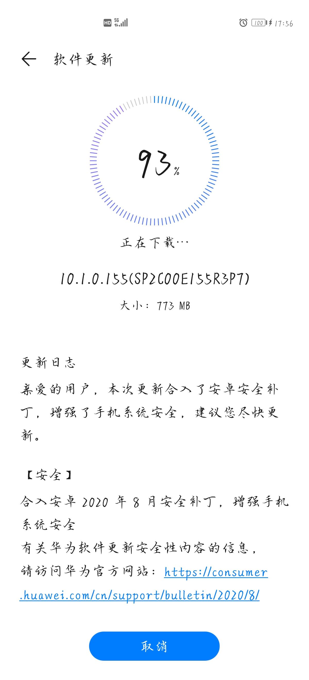 Screenshot_20200901_175641_com.huawei.android.hwouc.jpg