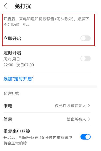 手机设置项-免打扰.PNG