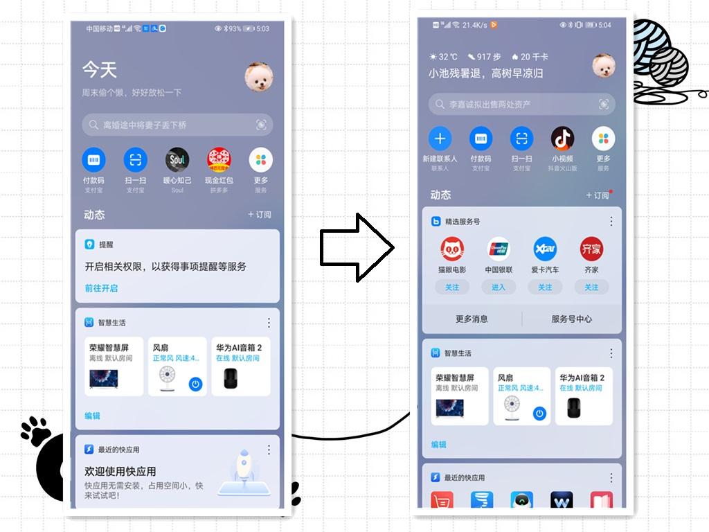 Screenshot_20200905_170357_com.huawei.android.lau.jpg