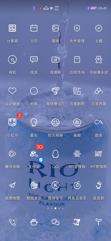 Screenshot_20200910_094511_com.huawei.android.lau.jpg
