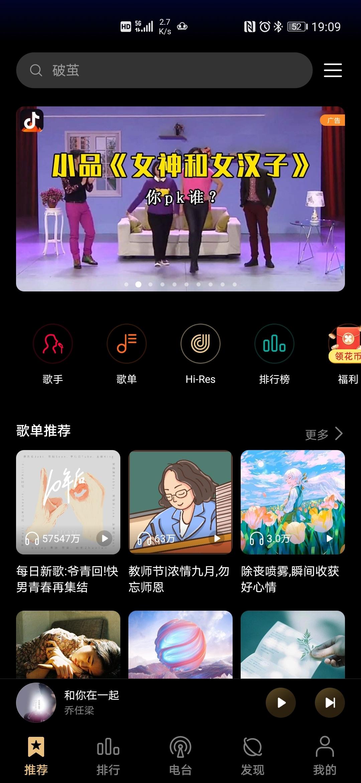Screenshot_20200910_190921_com.huawei.music.jpg