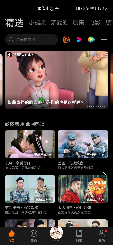 Screenshot_20200910_191015_com.huawei.himovie.jpg