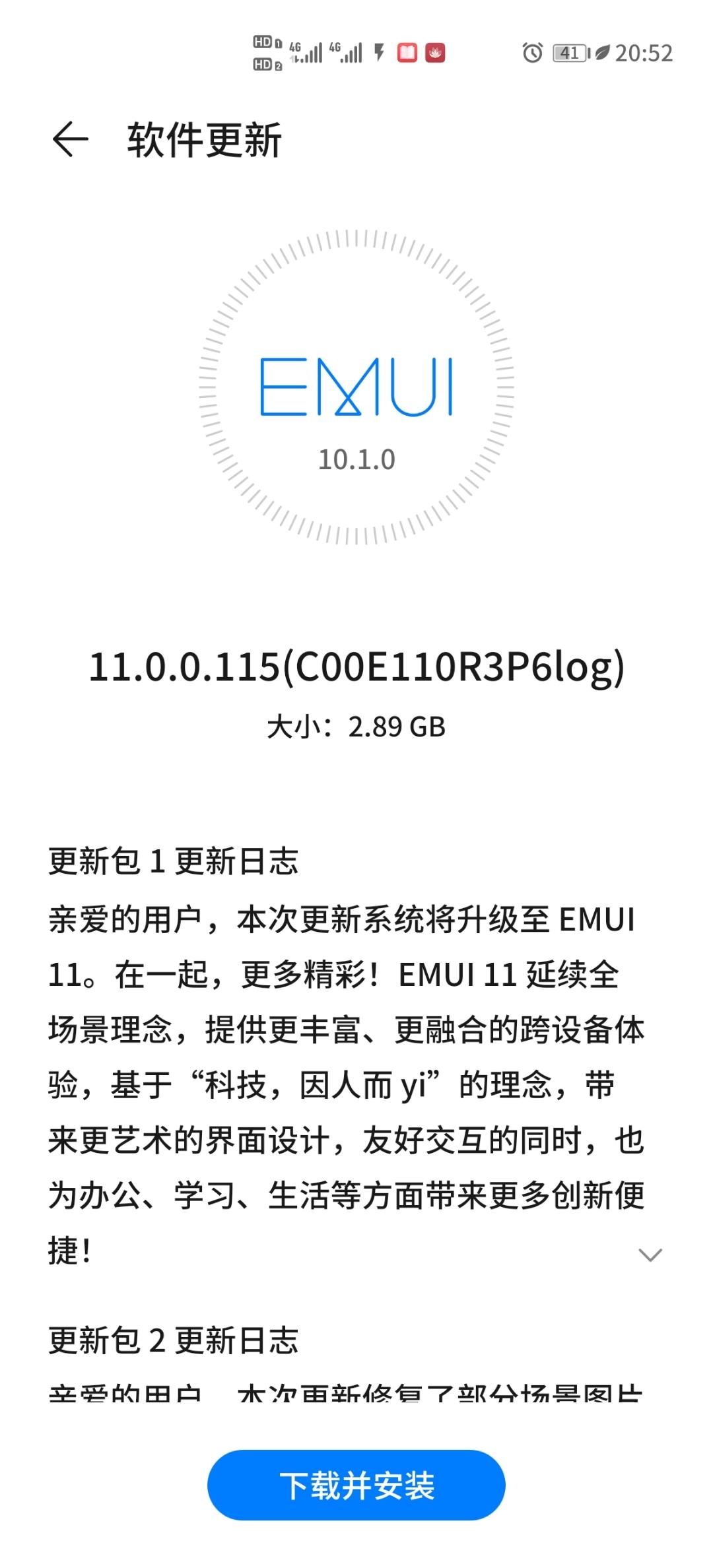 Screenshot_20200910_205221_com.huawei.android.hwouc.jpg