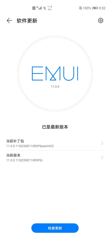 Screenshot_20200910_175257_com.huawei.android.hwouc.jpg