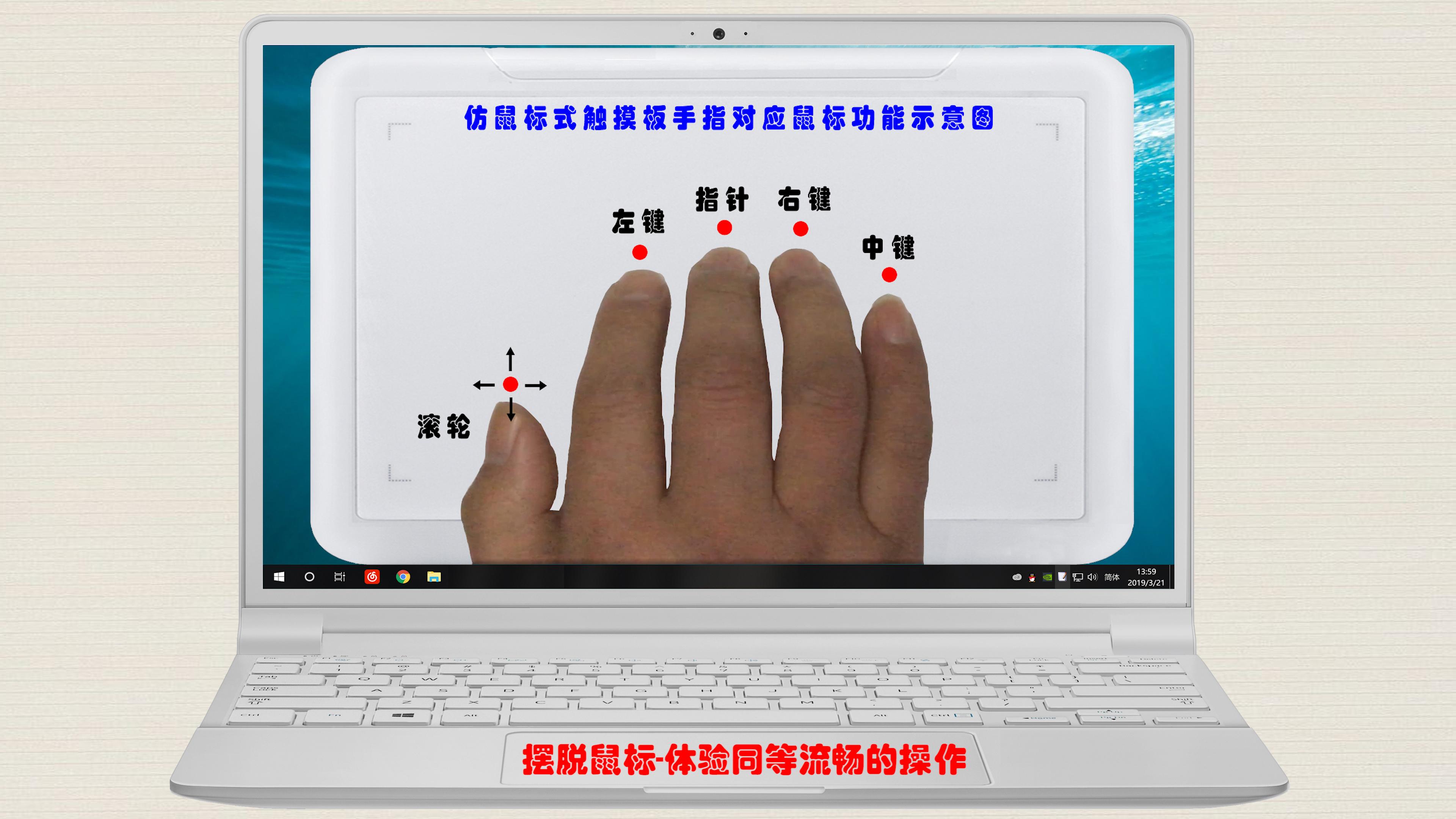 仿鼠标式触摸板演示视频封面中文版.jpg