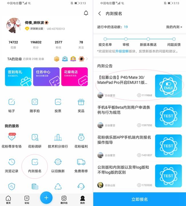 Screenshot_20200911_163039_com.huawei.fans.jpg