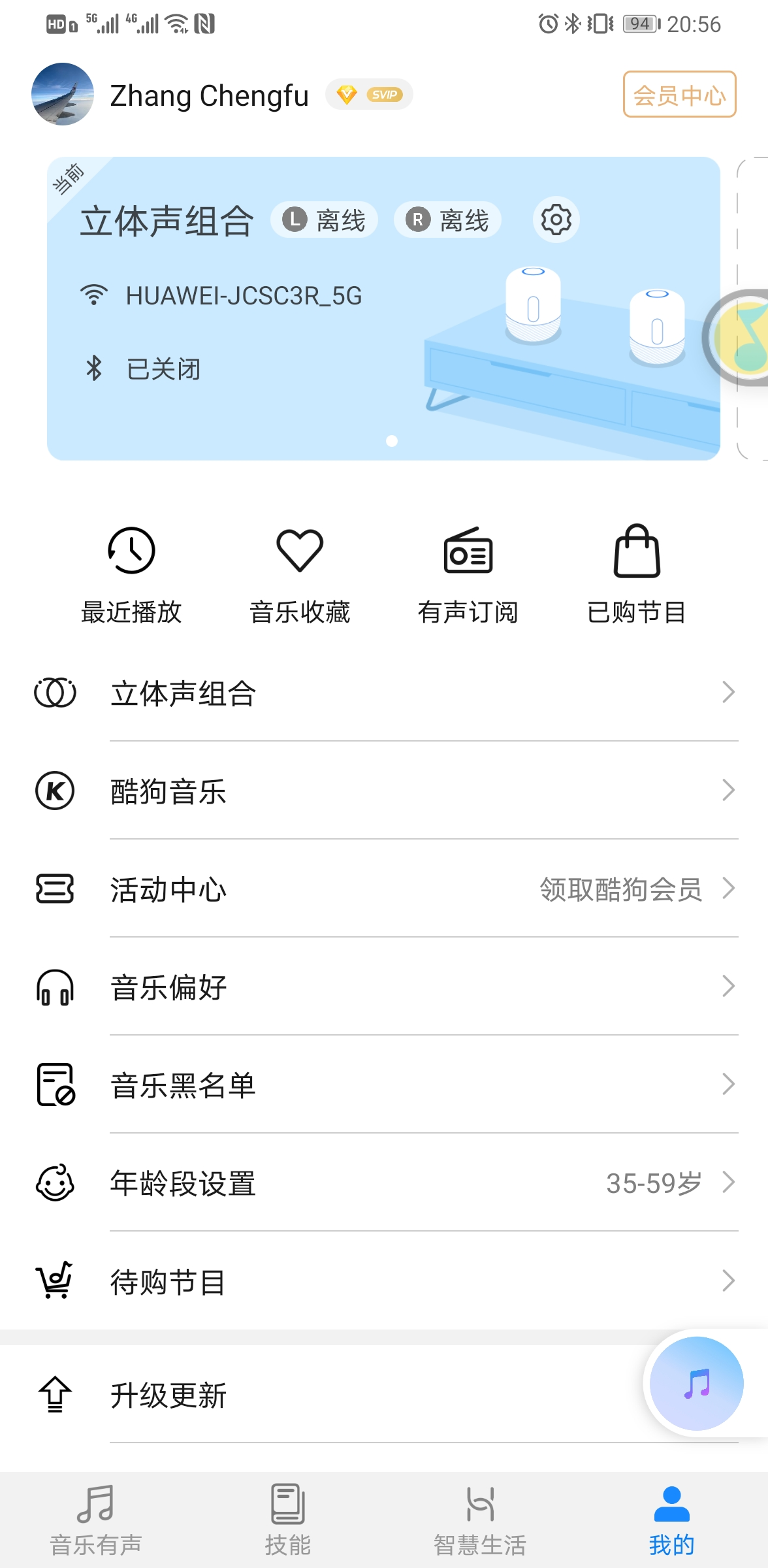 Screenshot_20200911_205659_com.huawei.smartspeaker.jpg