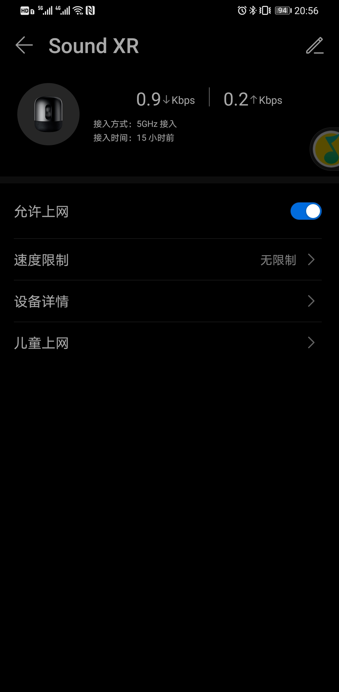 Screenshot_20200911_205648_com.huawei.smarthome.jpg