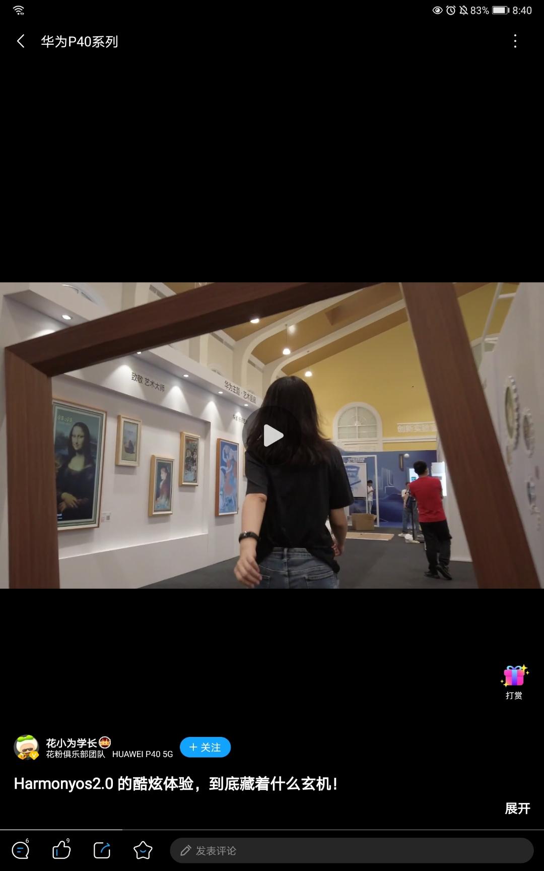 Screenshot_20200913_084052_com.huawei.fans.jpg