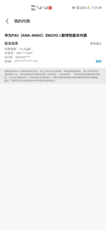 Screenshot_20200916_213918_com.huawei.fans.jpg