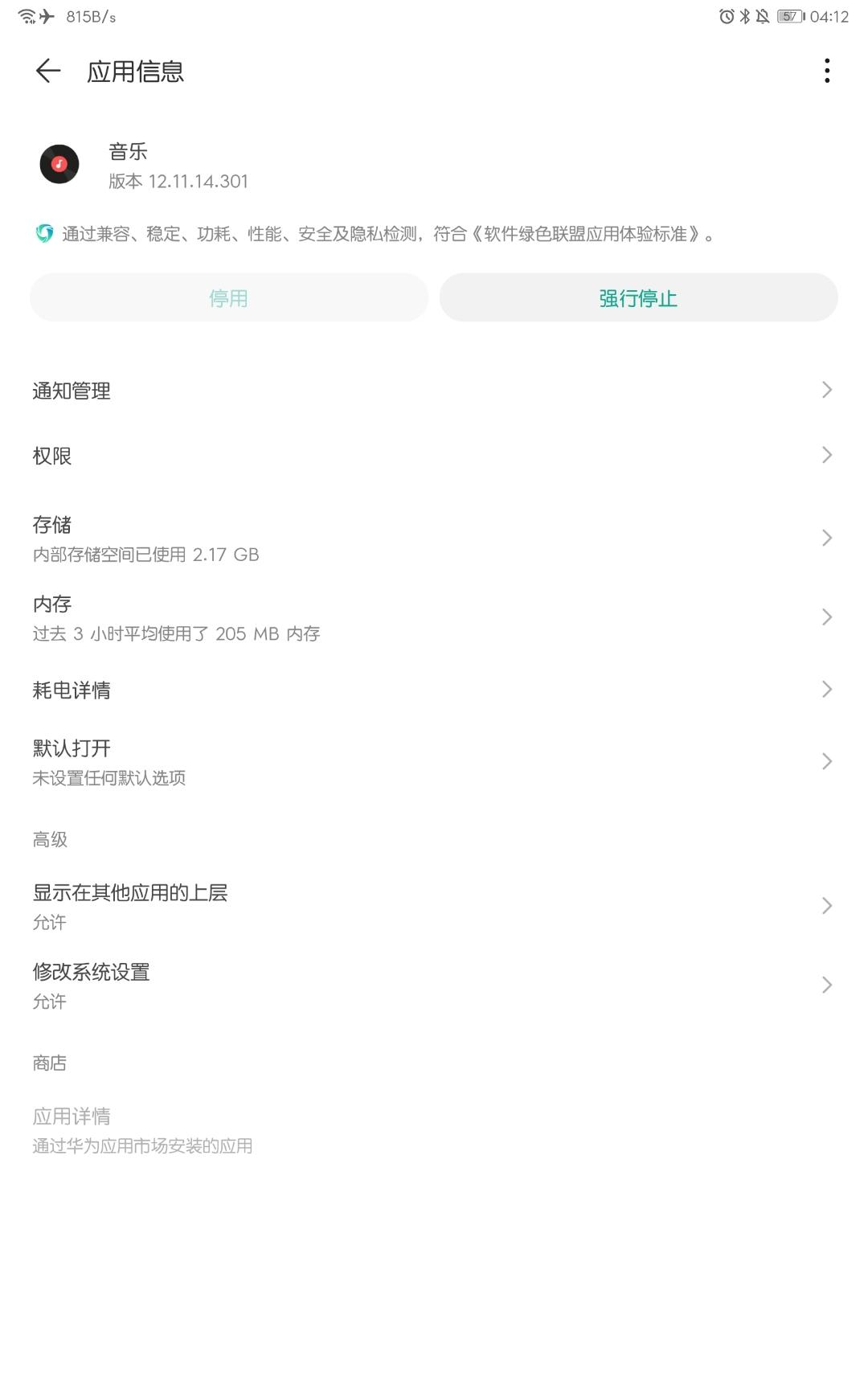 Screenshot_20200917_041233_com.android.settings.jpg