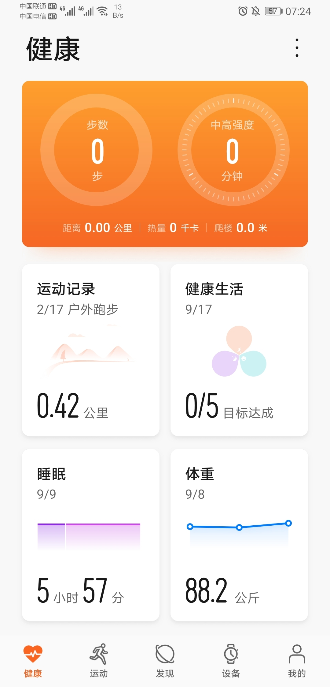 Screenshot_20200917_072437_com.huawei.health.jpg