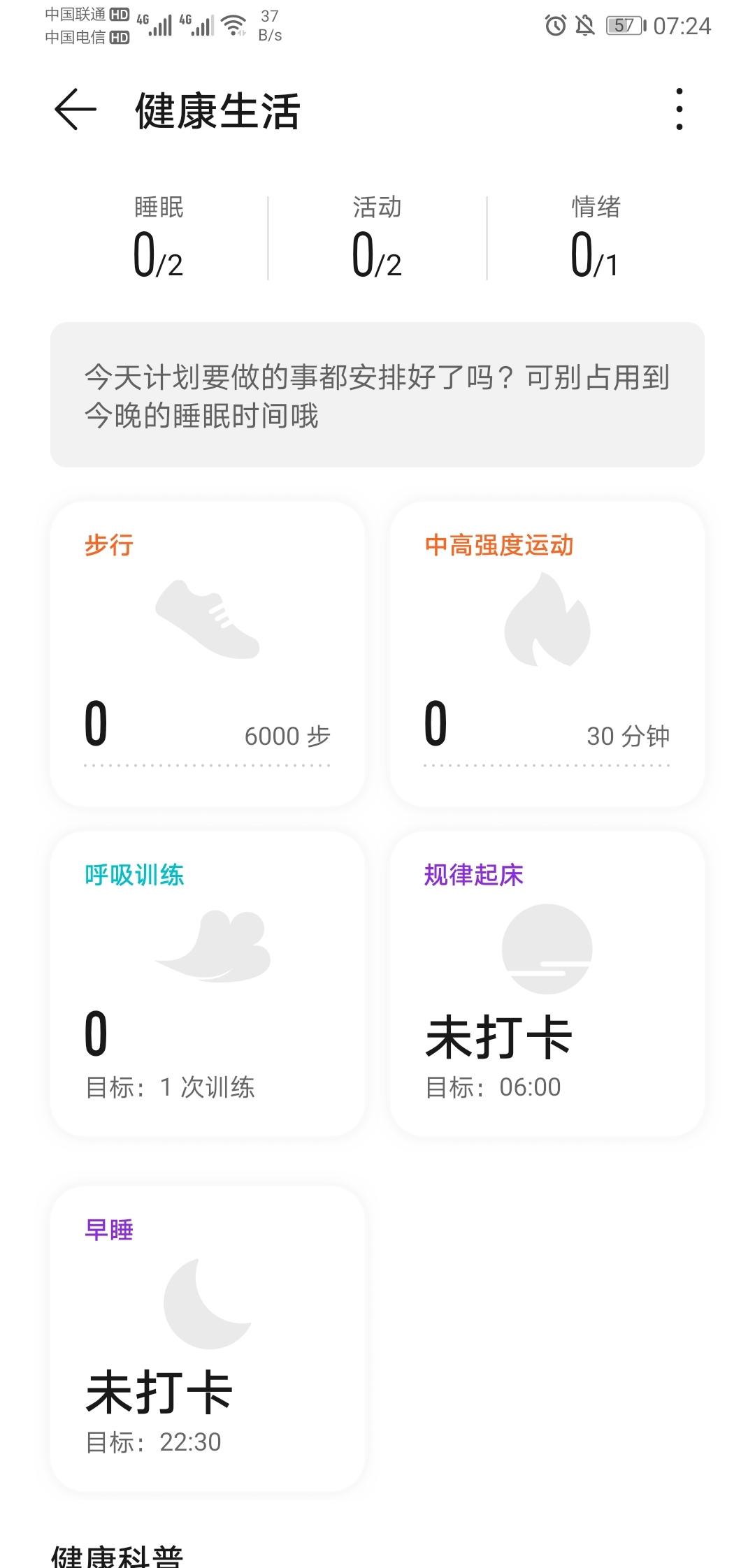 Screenshot_20200917_072447_com.huawei.health.jpg