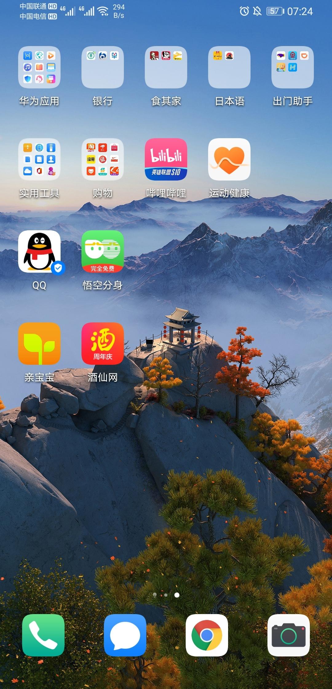 Screenshot_20200917_072432_com.huawei.android.launcher.jpg