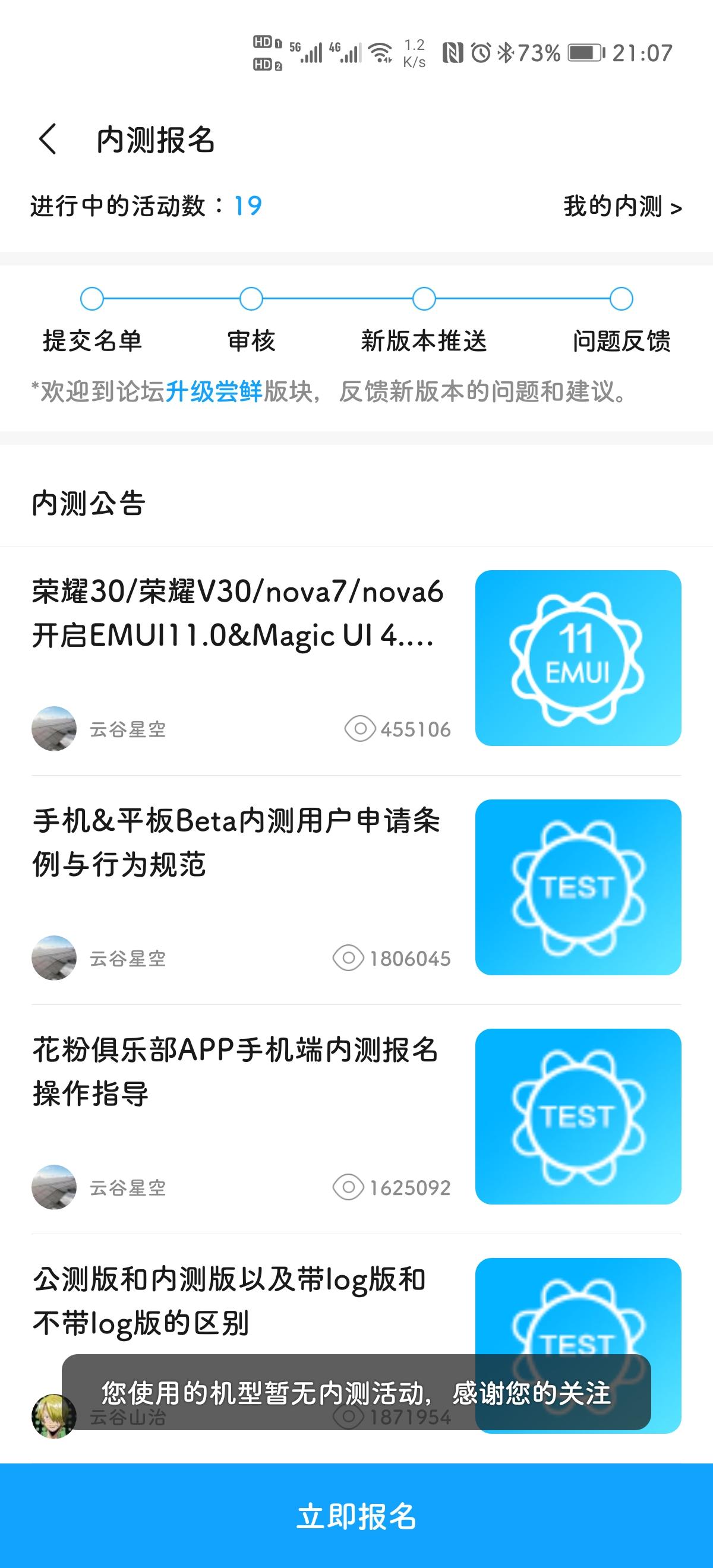 Screenshot_20200916_210725_com.huawei.fans.jpg