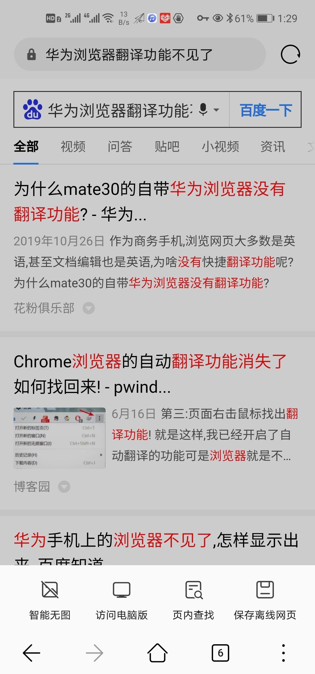 Screenshot_20200919_012932_com.huawei.browser.jpg
