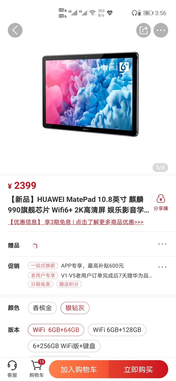 Screenshot_20200918_155616_com.vmall.client.jpg