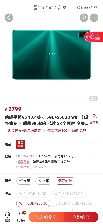 Screenshot_20200918_155711_com.vmall.client.jpg