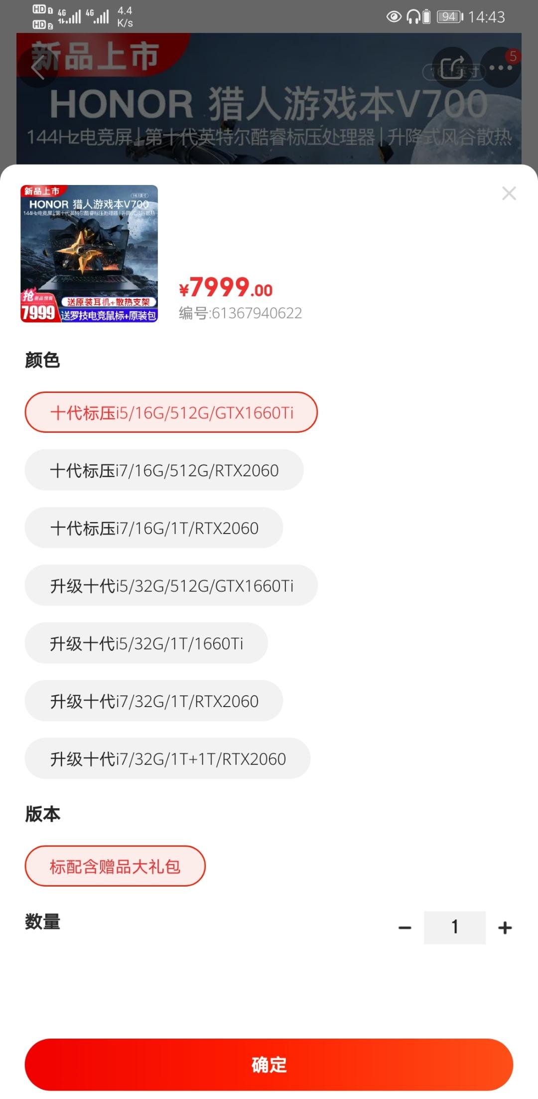 Screenshot_20200919_144316_com.jingdong.app.mall.jpg
